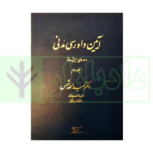 آیین دادرسی مدنی پیشرفته (جلد سوم) | دکتر شمس