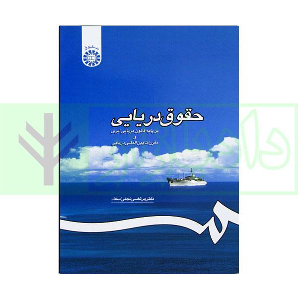 حقوق دریایی (بر پایه قانون دریایی ایران و مقررات بین المللی دریایی)  دکتر نجفی