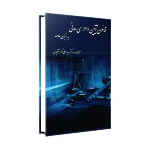 کتاب قانون آیین دادرسی مدنی به زبان عامه