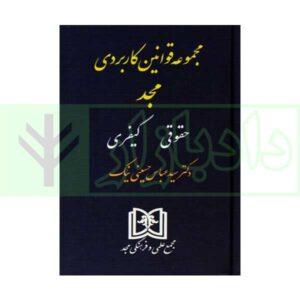 کتاب مجموعه قوانین کاربردی «حقوقی، کیفری» دکتر حسینی نیک