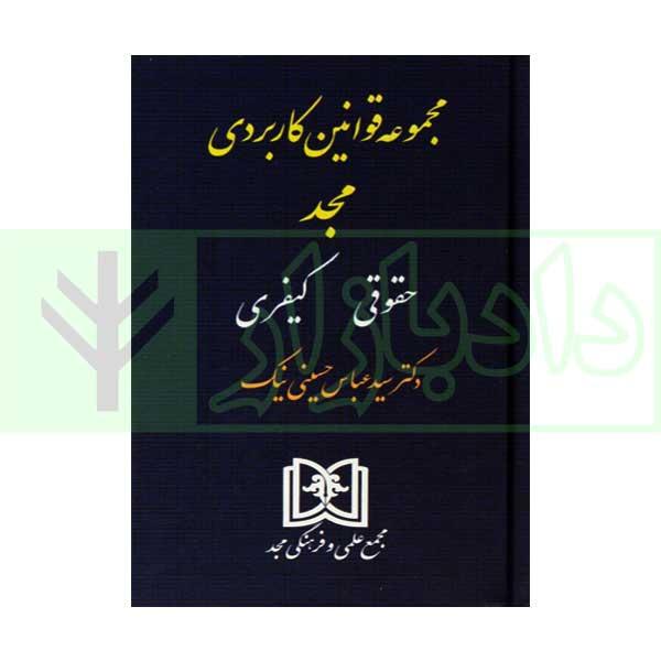مجموعه قوانین کاربردی (حقوقی، کیفری) | دکتر حسینی نیک