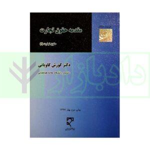 کتاب مقدمه حقوق تجارت - حقوق تجارت 1 - دکتر کاویانی