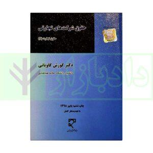 کتاب حقوق شرکت های تجاری - حقوق تجارت 2 - دکتر کاویانی