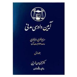 کتاب آیین دادرسی مدنی جلد اول مراجع قضایی و غیرقضایی و حدود صلاحیت آنها