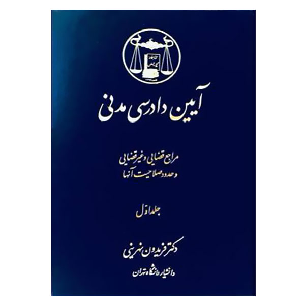 آیین دادرسی مدنی: جلد اول مراجع قضایی و غیرقضایی و حدود صلاحیت آنها | دکتر نهرینی