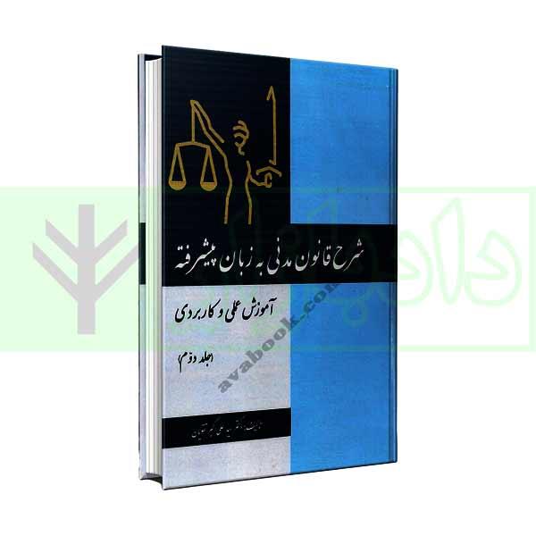 شرح قانون مدنی به زبان پیشرفته جلد دوم | دکتر تقویان