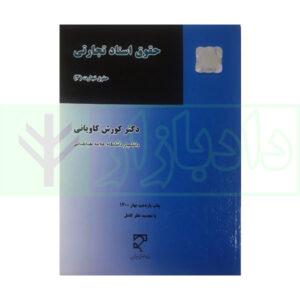 حقوق اسناد تجارتی - حقوق تجارت (3)   دکتر کاویانی
