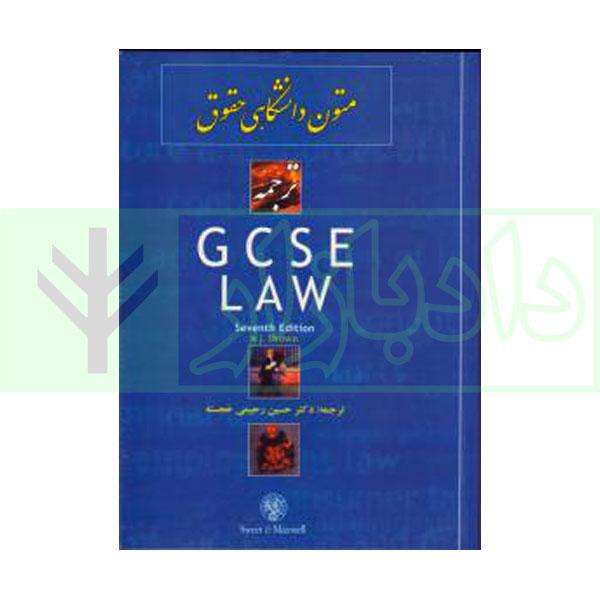 ترجمه GCSE Law | دکتر رحیمی خجسته