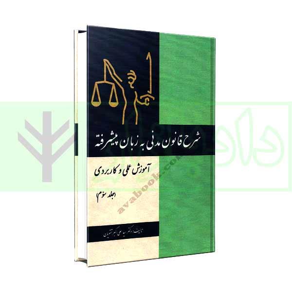 شرح قانون مدنی به زبان پیشرفته جلد سوم | دکتر تقویان