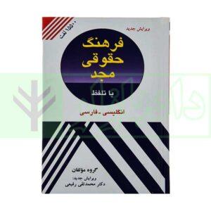 کتاب فرهنگ حقوقی مجد دکتر رفیعی