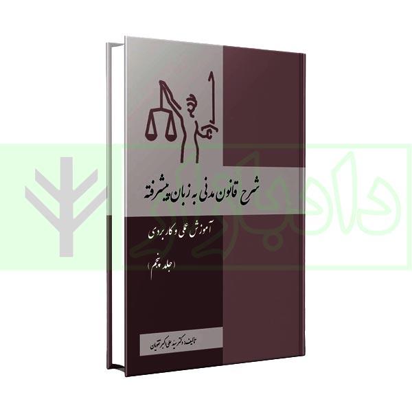 شرح قانون مدنی به زبان پیشرفته جلد پنجم | دکتر تقویان