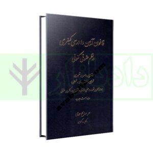 کتاب قانون آیین دادرسی کیفری در نظم حقوقی کنونی