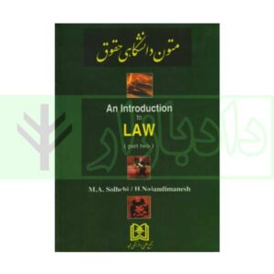 کتاب an Introduction to law 2