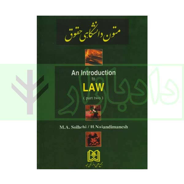An Introduction to Law | part two