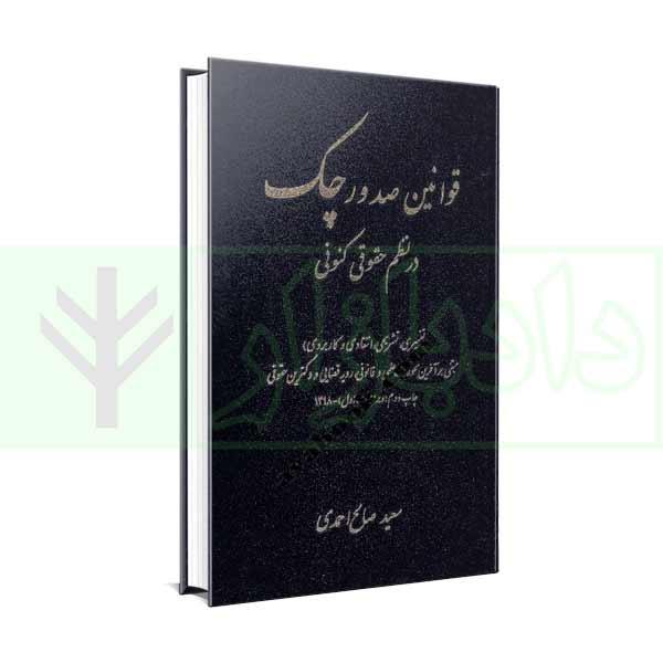 قوانین صدور چک در نظم حقوقی کنونی | صالح احمدی
