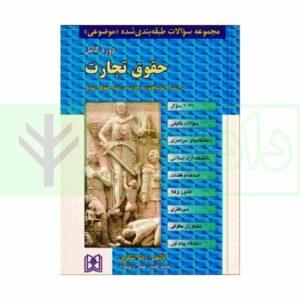 کتاب مجموعه سوالات طبقه بندی شده موضوعی حقوق تجارت دکتر شکری