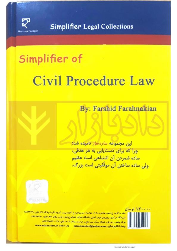 ساده ساز آیین دادرسی مدنی   فرحناکیان