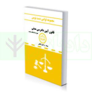 قانون دست نویس - آیین دادرسی مدنی | ایگانی