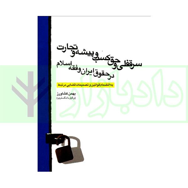 سرقفلی و حق کسب و پیشه و تجارت در حقوق ایران و فقه اسلام | کشاورز