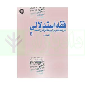 کتاب فقه استدلالی ترجمه تحریر الروضه فی شرح اللمعه جلد دوم دادمرزی
