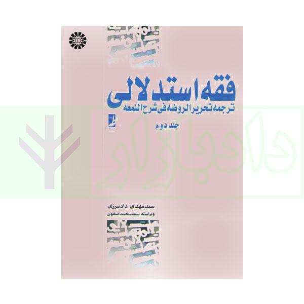 فقه استدلالی ترجمه تحریر الروضه فی شرح اللمعه جلد دوم   دادمرزی