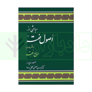 کتاب مباحثی از اصول فقه (دفتر دوم) دکترمحقق داماد