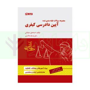 کتاب مجموعه سوالات طبقه بندی شده آیین دادرسی کیفری - جلد دوم ساولانی