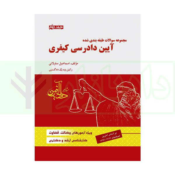 مجموعه سوالات طبقه بندی شده آیین دادرسی کیفری – جلد دوم | ساولانی