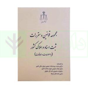 کتاب مجموعه قوانین و مقررات ثبت اسناد و املاک کشور
