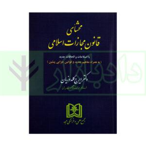کتاب محشای قانون مجازات اسلامی گلدوزیان