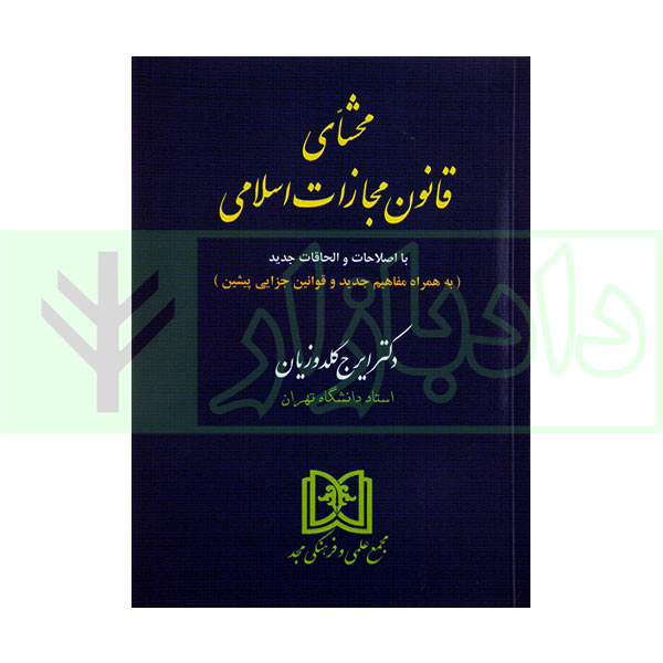 محشای قانون مجازات اسلامی (جلد سخت) | دکتر گلدوزیان