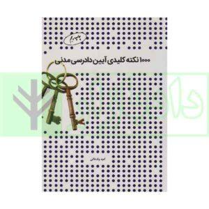 کتاب 1000 نکته کلیدی آیین دادرسی مدنی ولد خانی