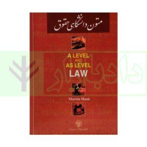 کتاب ترجمه کامل a level and as level law