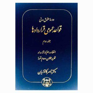 کتاب قواعد عمومی قراردادها جلد دوم انعقاد و اعتبار قرارداد نظریه بطلان و عدم نفوذ