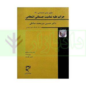 کتاب حقوق جزای اختصاصی (3) جرایم علیه تمامیت جسمانی اشخاص دکتر میر محمد صادقی