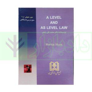 کتاب متون حقوقی«1و2»