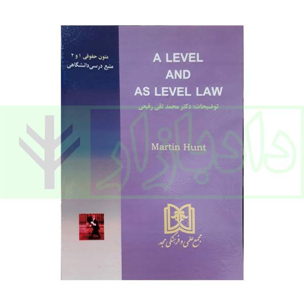متون حقوقی (1 و 2 ) A level and AS level law