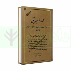 کتاب مجموعه قوانین ثبتی