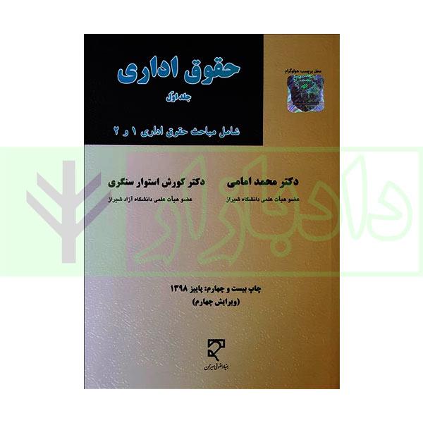 حقوق اداری – جلد اول   دکتر امامی و دکتر استوار