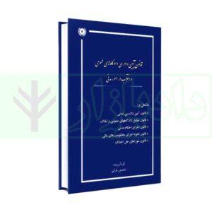 کتاب قانون آیین دادرسی دادگاه های عمومی و انقلاب در امور مدنی
