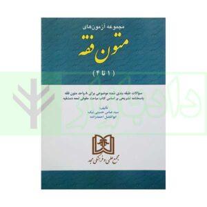 کتاب مجموعه آزمونهای متون فقه «1تا4» حسینی
