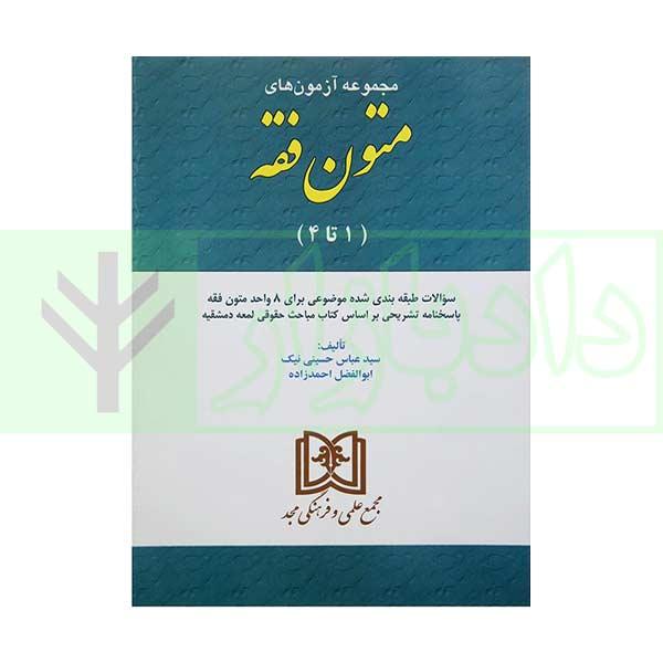 مجموعه آزمونهای متون فقه (1تا4) | دکتر حسینی نیک