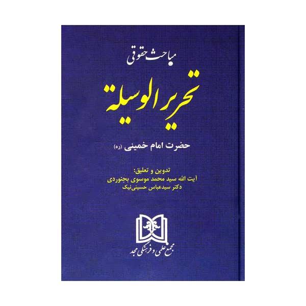 ترجمه مباحث حقوقی تحریرالوسیله | آیت الله موسوی بجنوردی و دکتر حسینی نیک