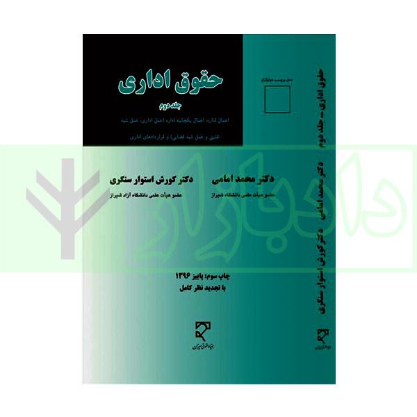 حقوق اداری – جلد دوم | دکتر امامی و دکتر استوار سنگری