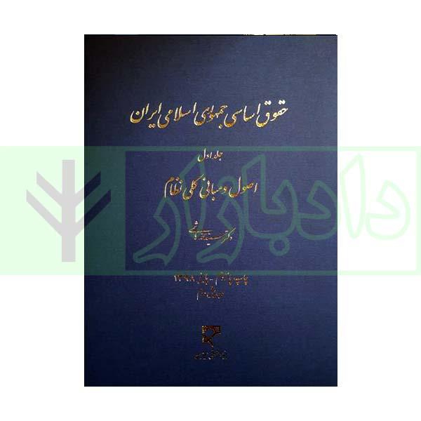 حقوق اساسی جمهوری اسلامی ایران – جلد اول | دکتر هاشمی