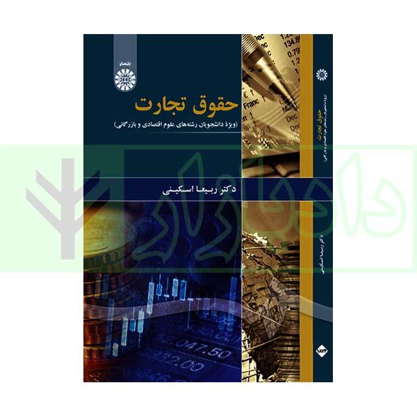 حقوق تجارت ویژه دانشجویان رشته های علوم اقتصادی و بازرگانی