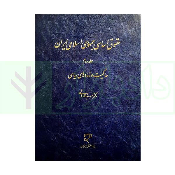 حقوق اساسی جمهوری اسلامی ایران – جلد دوم | دکتر هاشمی