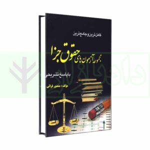 کتاب کامل ترین و جامع ترین مجموعه آزمون های حقوق جزا