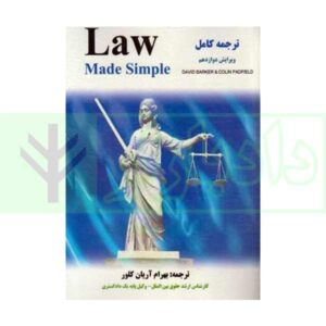 Law Made Simple ترجمه