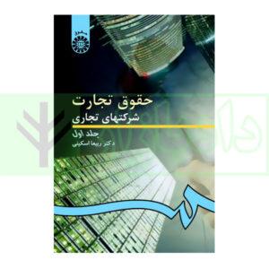 حقوق تجارت (شرکتهای تجاری جلد اول) / دکتر اسکینی
